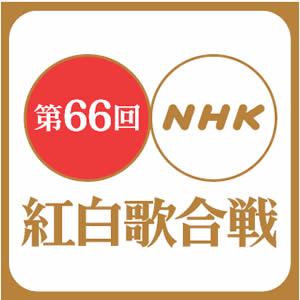 66回NHK紅白歌合戦